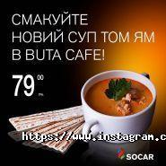 Socar, АЗС фото