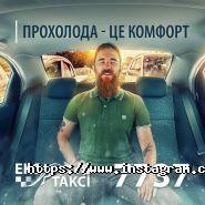 Эко такси 7737 фото