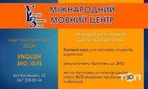 Vinnytsia Language School, міжнародний мовний центр фото
