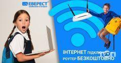 ЕВЕРЕСТ™, телебачення та інтернет фото