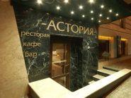Асторія, ресторан - фото 1