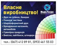 Медіа Ресурс, рекламна агенція фото
