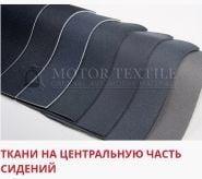 Motor Textile, магазин автомобильных материалов фото
