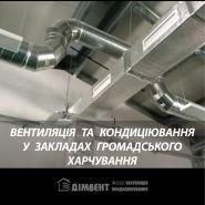 Дімвент, системи вентиляції та кондиціонування фото