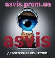 Asvis, приватне детективне агентство фото