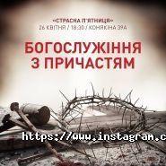 Царство Боже, ДУХЦ в Україні фото
