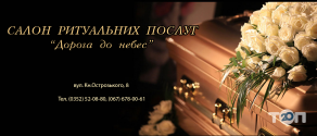 Дорога до небес, бюро ритуальних послуг фото