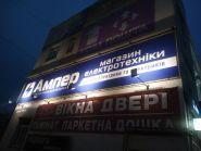 Ампер, магазин електротехніки - фото 1