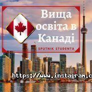 Супутник студента, мовні курси та освіта за кордоном фото
