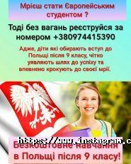 POL-TUR, партнер польських ВНЗ фото