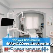 Н+, мережа стоматологічних клінік фото