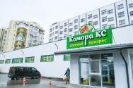 Комора КС, супермаркет фото