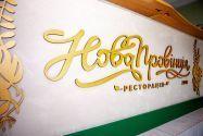 Нова Провінція, ресторація фото