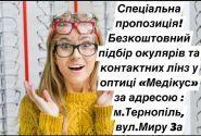 Оптика  Медікус фото