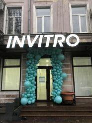 Invitro, независимая лаборатория фото