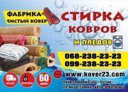 Фабрика Чистий килим фото
