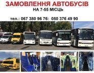 Пасажирські перевезення автобусами єврокласу, Мішин О.В. фото