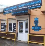 King Shop, магазин спортивного харчування фото
