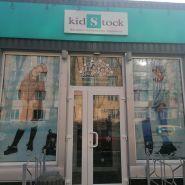 KidStock, магазин дитячого одягу фото