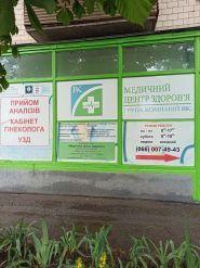 Медичний Центр Здоров'я, приватна клініка фото