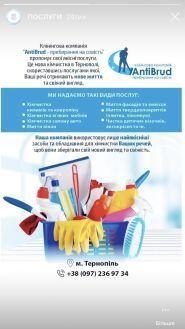 AntiBrud, клінінгова компанія фото