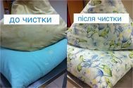 Чистка пір'я на Київській фото