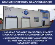 Автодок сервис, СТО фото