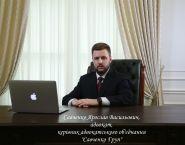 Савченко Груп, адвокатське об'єднання фото