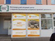 АКТИВ-МЕД, медичний центр - фото 1