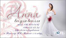 Анна, весільний салон - фото 1