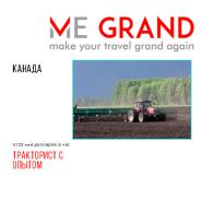 Me Grand,  працевлаштування за кордоном фото