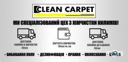 Clean carpet, химчистка и стирка ковров с доставкой фото