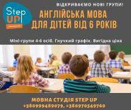 """Мовна студія """"Step Up"""" - фото 1"""