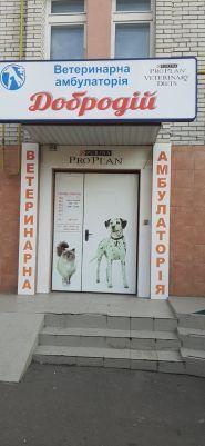 Добродій, ветеринарная амбулатория фото