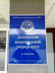 Донецький національний університет фото