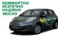 Еко таксі - фото 1