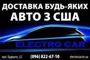 Електрокар, авто з США фото