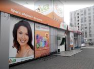 EVA, мережа магазин косметики і парфумерії - фото 1