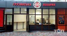 GeoHouse, грузинська пекарня - фото 1