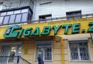 Gigabyte, магазин комп'ютерної техніки - фото 1