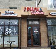 Грілекс, магазин грилів - фото 1