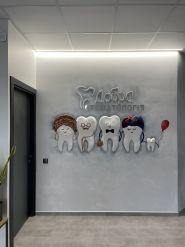 Добра стоматологія фото