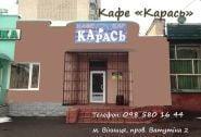 Карась, кафе-бар на Ватутіна фото