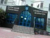 Київський Університет ринкових відносин, Вінницька філія фото