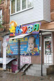 Кузя, дитячий магазин фото
