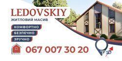 LEDOVSKIY,  жилой массив фото