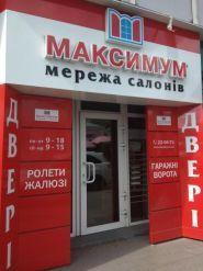 Максимум, сеть магазинов дверей и окон фото