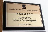 Адвокат Матвійчук Віталій Володимирович фото