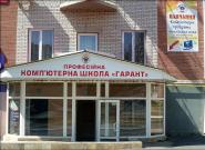 Гарант, школа (мережа навчальних центрів) фото