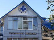 Хмельницкая первая городская ветеринарная больница фото